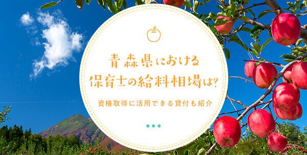 202108_aomori_main_01.jpg