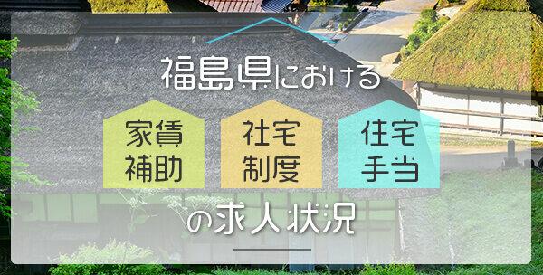 福島県における「家賃補助・社宅制度・住宅手当」の求人状況