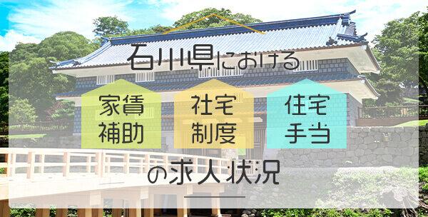 石川県における「家賃補助・社宅制度・住宅手当」の保育士求人状況
