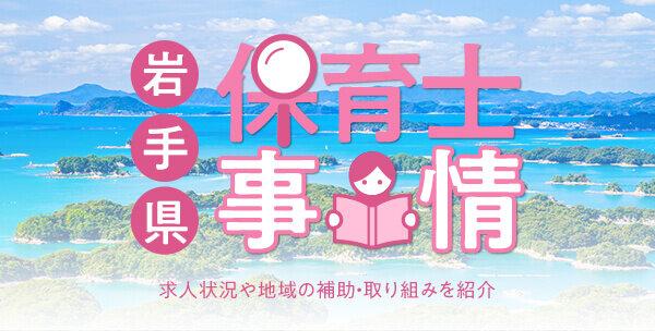 202108_iwate_detail_01.jpg
