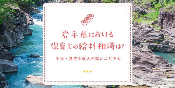 202108_iwate_main_01.jpg