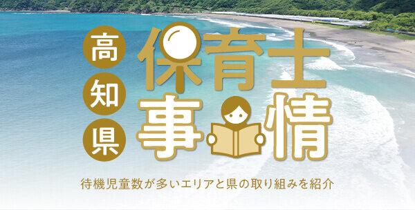 高知県の保育士事情|待機児童数が多いエリアと県の取り組みを紹介