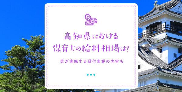 高知県における保育士の給料相場は?県が実施する貸付事業の内容も
