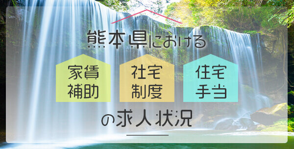 熊本県における「家賃補助・社宅制度・住宅手当」の保育士求人状況