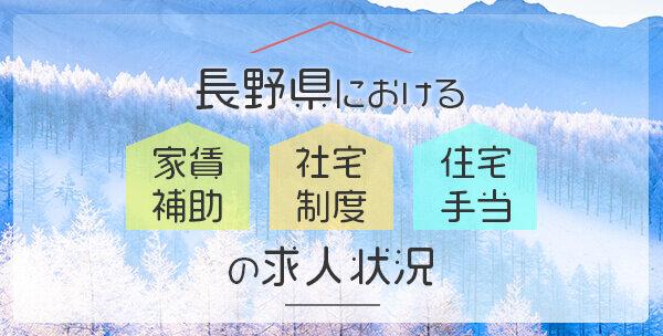 長野県における「家賃補助・社宅制度・住宅手当」の保育士求人状況