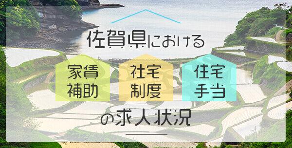 佐賀県における「家賃補助・社宅制度・住宅手当」の求人状況