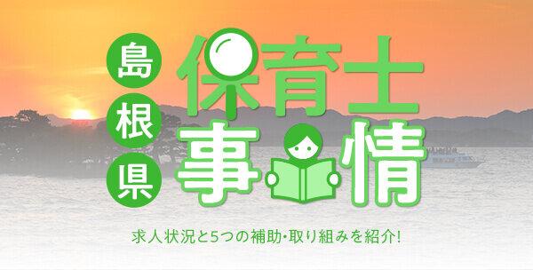島根県の保育士事情|求人状況と5つの補助・取り組みを紹介!