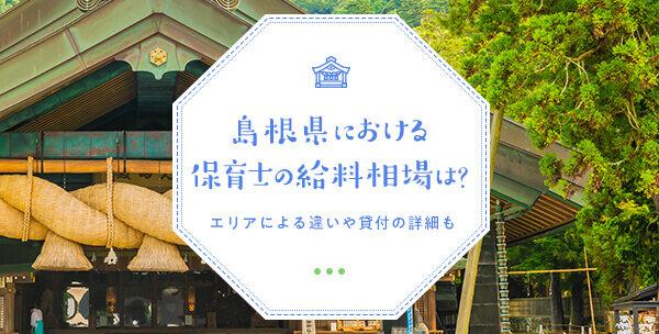 202108_shimane_main_01.jpg