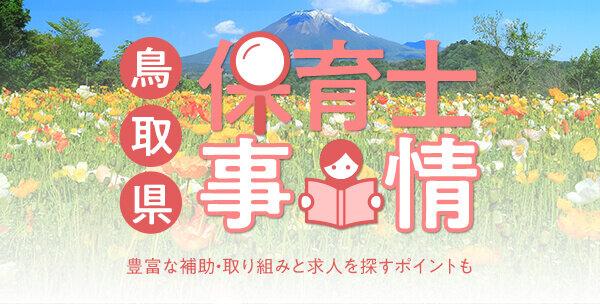 鳥取県の保育士事情|豊富な補助・取り組みと求人を探すポイントも