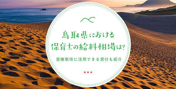 鳥取県における保育士の給料相場は?修学・就職を支援する事業も紹介