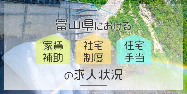 富山県における「家賃補助・社宅制度・住宅手当」の求人状況