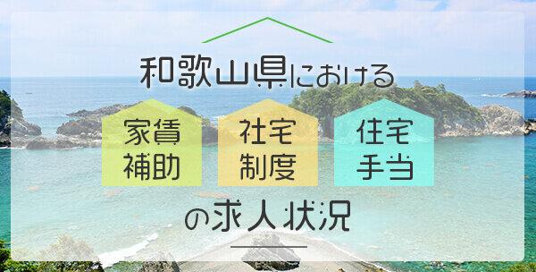 和歌山県における「家賃補助・社宅制度・住宅手当」の保育士求人状況