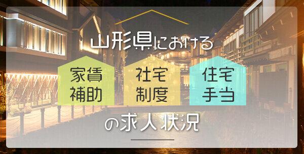 202108_yamagata-auxiliary.jpg