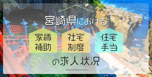 宮崎県における「家賃補助・社宅制度・住宅手当」の保育士求人状況