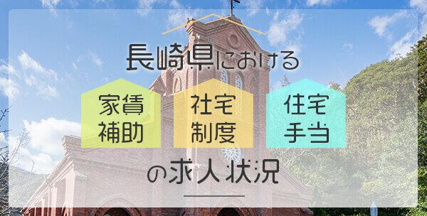 長崎県における「家賃補助・社宅制度・住宅手当」の保育士求人状況