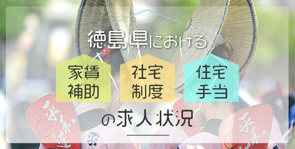 徳島県における「家賃補助・社宅制度・住宅手当」の保育士求人状況