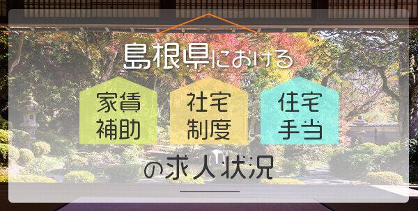 島根県における「家賃補助・社宅制度・住宅手当」の保育士求人状況