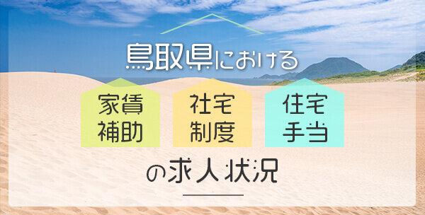 鳥取県における「家賃補助・社宅制度・住宅手当」の保育士求人状況