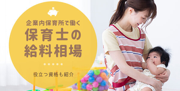 cc_salarymarket_01.jpg