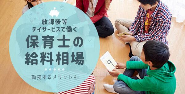 dayservice_salarymarket_01.jpg